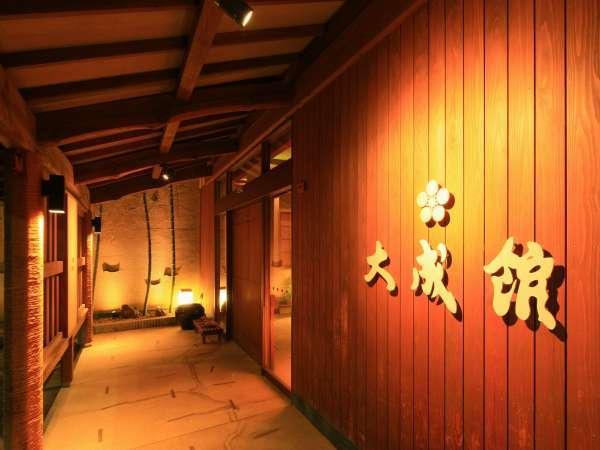 源泉湯宿 大成館(TAISEIKAN)
