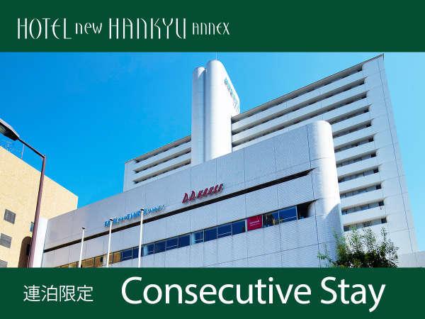 【連泊】Consective Stay(食事なし)