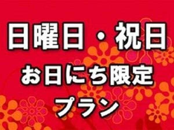【日曜&祝日】限定SALE ベストレート ★シングルプラン★素泊り