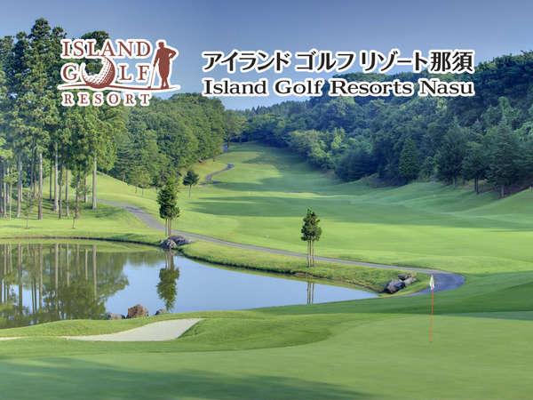 【当日プレー】贅沢和フレンチ1泊2食付のゴルフプラン「那須の大自然でナイスショット」≪当日1ラウンド≫