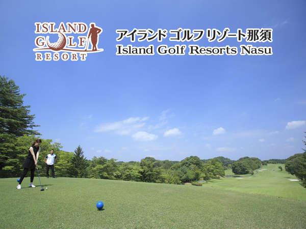 【翌日プレー】贅沢和フレンチ1泊2食付のゴルフプラン「那須の大自然でナイスショット」≪翌日1ラウンド≫