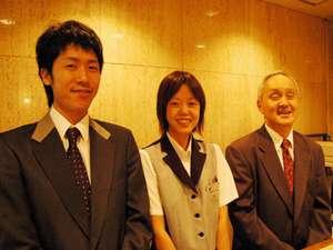 支配人・フロント係・レストラン係一同、皆様を笑顔でお迎えいたします!