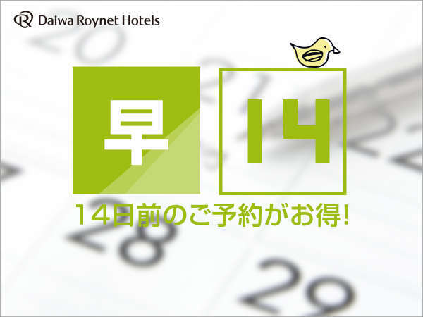 【室数限定】早期予約14日前プラン■14日前までの予約でお得に宿泊■