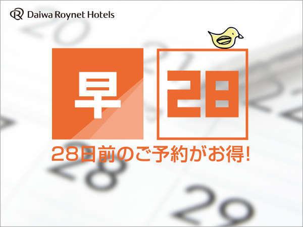【室数限定】【朝食付】早期予約28日前プラン■28日前までの予約でお得に宿泊■