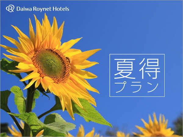 じゃらん限定♪ ダイワロイネットホテル千葉中央 新規OPEN記念 レイトアウトプラン! ~ 素泊り ~