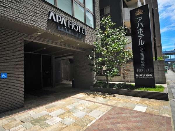 アパホテル<京急蒲田駅前>の外観