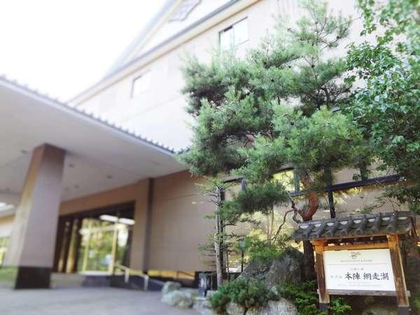 天都の郷ホテル本陣網走湖