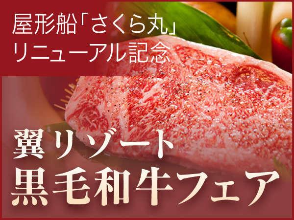 【厳選】料理長が選んだ黒毛和牛ステーキ会席を味わう【禁煙】