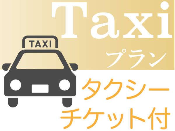 【特典付】タクシーチケット500円分セットプラン■朝食付
