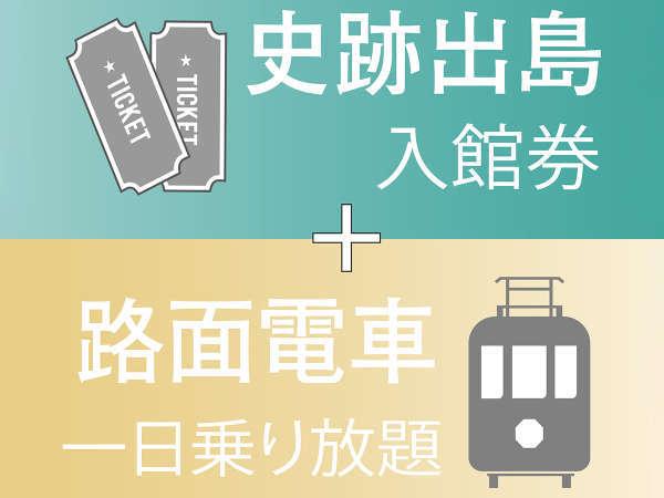 【特典付】出島入館引換券 + 一日路面電車乗り放題券セットプラン■素泊り