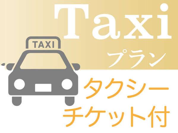 【特典付】タクシーチケット500円分セットプラン■素泊り