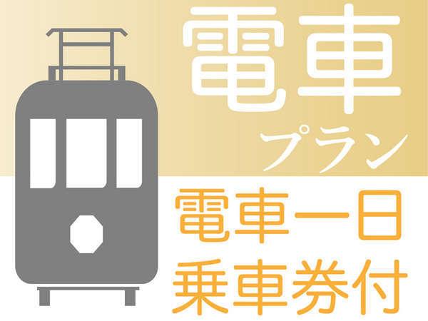 【特典付】路面電車で完全制覇!1日乗車券付きプラン■素泊り