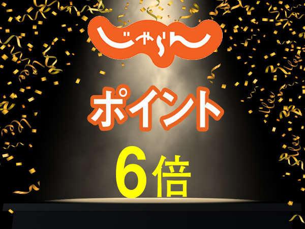 【ポイントUP】Pontaポイント6倍プラン■素泊り