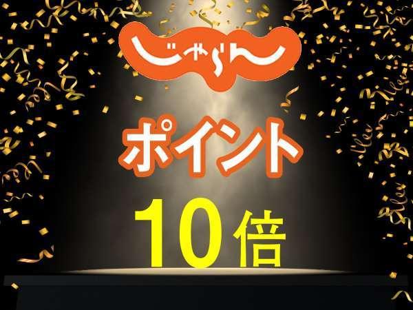 【ポイントUP】Pontaポイント10倍プラン■素泊り