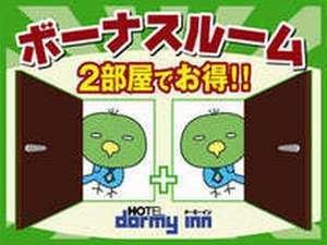 【1室サービス】ボーナスルームプラン添い寝無料《素泊まり》