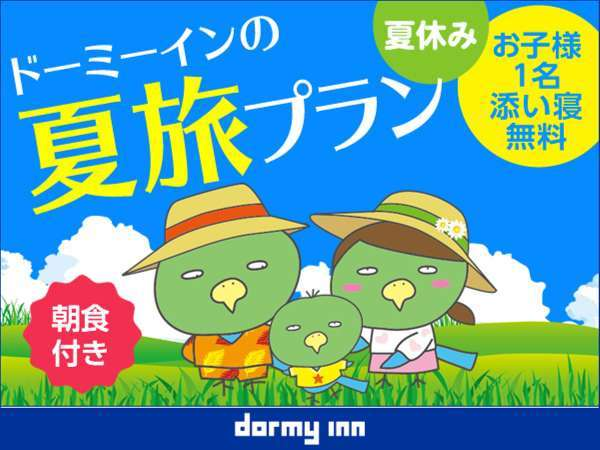【夏休み】ドーミーインの夏旅プラン☆お子様添い寝無料♪<朝食付き>