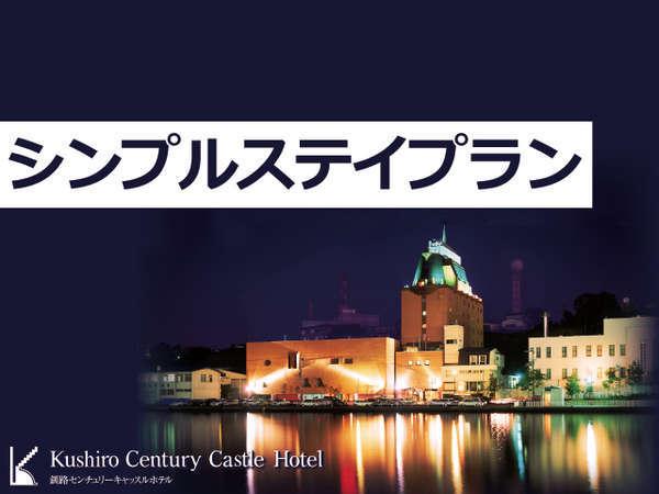 【釧路川のほとりに佇むホテルでごゆっくりと】シンプルステイプラン/素泊り