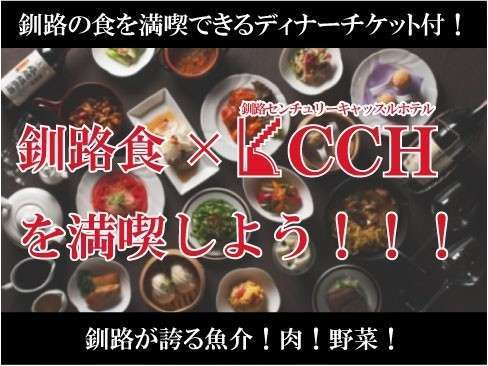 【釧路の食を満喫】釧路提携飲食店でも使える!お一人様2000円分のディナーチケット付ステイ/朝食付