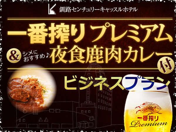 【ちょっと1杯】一番搾りプレミアム1名様1杯&夜食鹿肉カレー確約!プレミアムビジネスプラン/朝食付