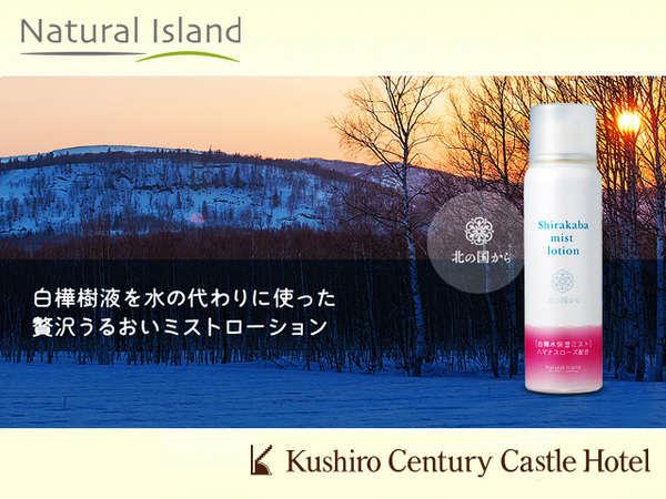 【乾燥の厳しい秋・冬におすすめ♪】北海道白樺ミストローション1室1本付で乾燥対策♪&和洋選べる朝食付
