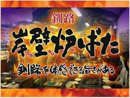 【期間限定】釧路名物を体感できる!釧路岸壁炉ばたでも使える2000円分ディナーチケット付ステイ/朝食付