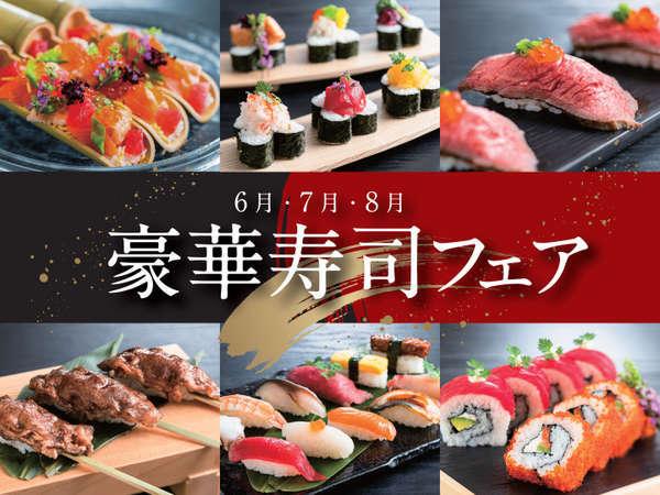 豪華寿司フェア