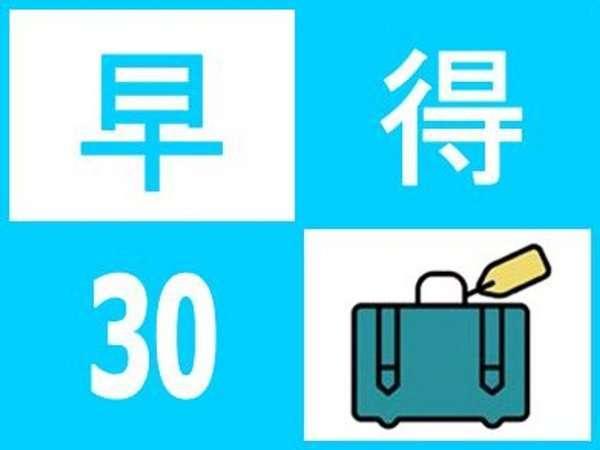 【早30プラン】 -食事なし-30日前の予約でお得☆