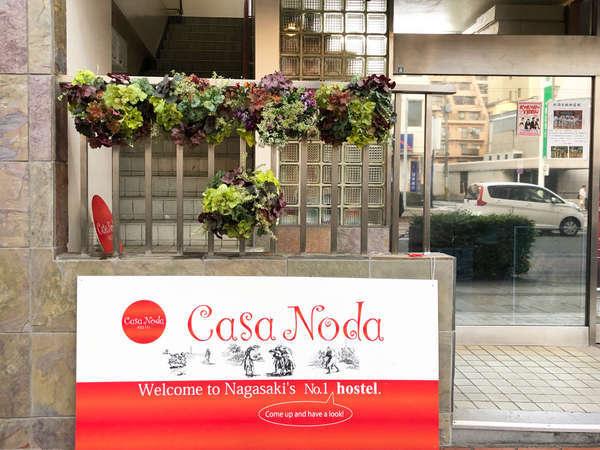 カサノダの入口