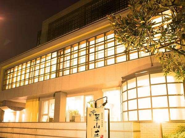 城崎温泉料理旅館翠山荘