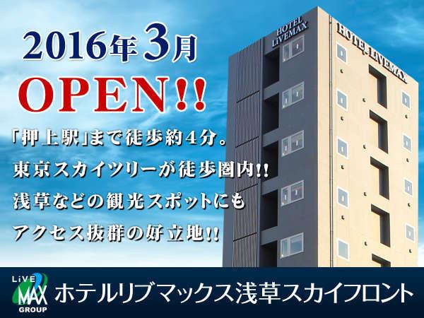 ☆新規店舗オープン協賛キャンペーン☆