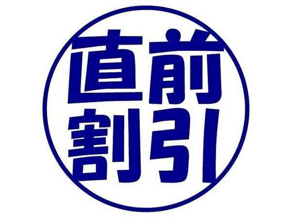 ★超・直前割★【じゃらん限定】▼6月・7月限定・特別売出中▼2999円〜