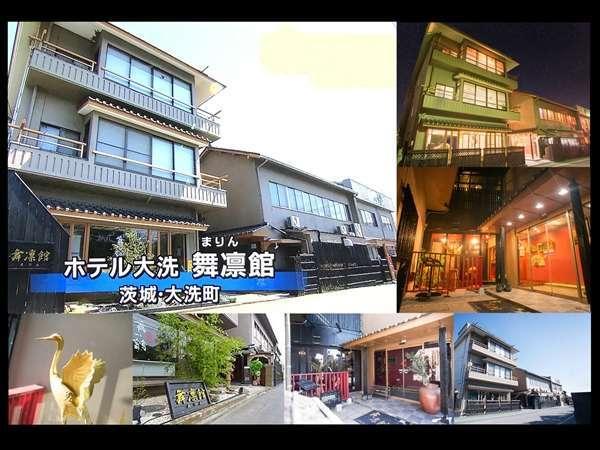 ホテル大洗 舞凛館(まりんかん)