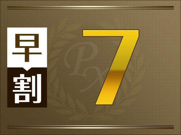 【早割】7日前迄の予約がオトク♪Wi-Fi完備ビジネスプラン☆30種類の八戸食材を使った朝食バイキング付