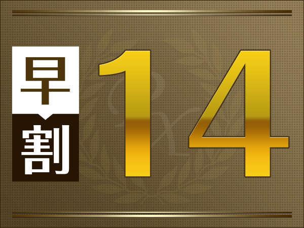 【早割】14日前迄の予約がオトク♪Wi-Fi完備ビジネスプラン☆30種類の八戸食材を使った朝食バイキング付