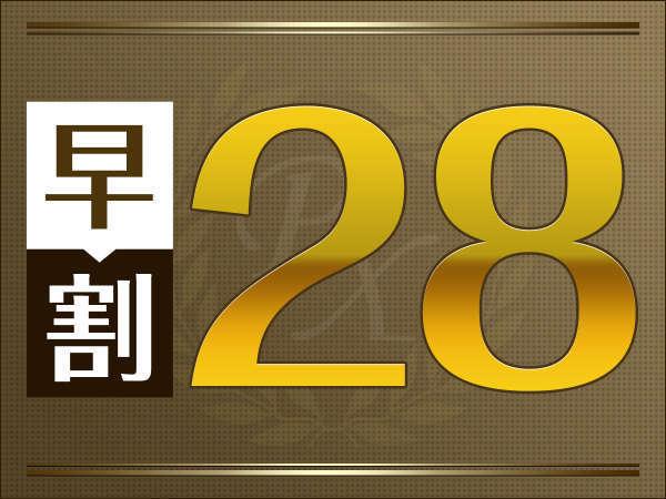 【早割】28日前でとってもお得♪Wi-Fi完備ビジネスプラン☆30種類の八戸食材を使った朝食バイキング付
