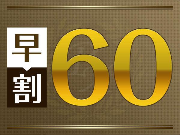 【早割】60日前が超お得♪Wi-Fi完備ビジネスプラン☆30種類の八戸食材を使った朝食バイキング付