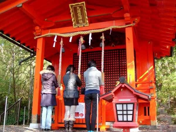 【日付限定】縁結びの神様「九頭龍神社」ご参拝プラン