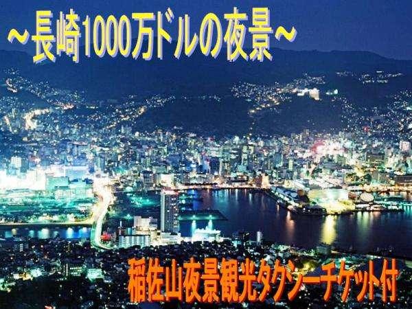 【カップル】『稲佐山』夜景観光タクシー付
