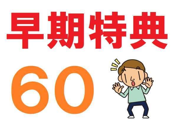 ◆じゃらん限定【早期特典60】60日前のご予約deミネラルウォーター付≪素泊り≫【旅して応援!】