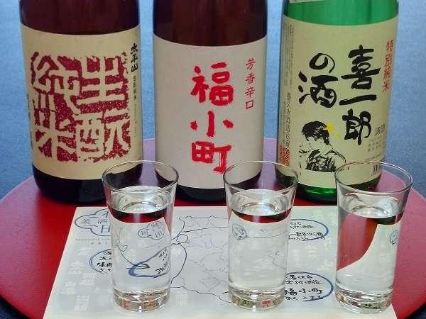 『利き酒セット』で秋田の地酒を飲み比べ♪男鹿半島の郷土料理「磯焼き(石焼)」付きスタンダードプラン