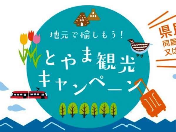 富山県民限定★地元で泊まろう!県民割引キャンペーン~もっと愉しもう!宿泊プラン
