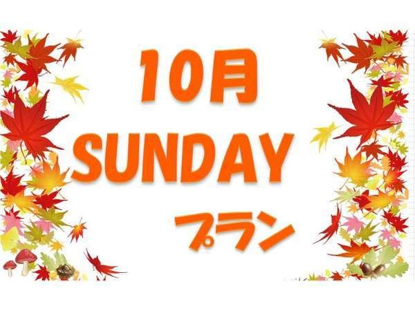 【10月は日曜がおトク】サンサンSUNDAYぷらん※現金特価※朝食付
