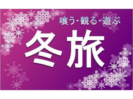 【冬のおススメ】冬の高知へ来てみいや♪☆喰う観る遊ぶワクワク冬旅プラン※朝食付