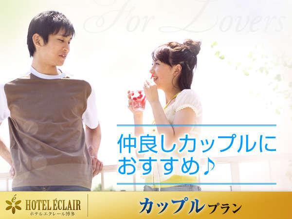【カップル/2名利用】素泊りシンプルステイ☆どのプランが良いか迷ったらまずはコレ!
