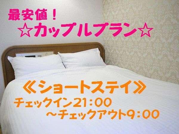 【最安値カップル】ショートステイプラン☆チェックイン21時〜チェックアウト9時