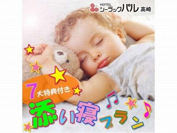 【添い寝無料】7大特典でお子様大満足♪家族でなかよし添い寝プラン