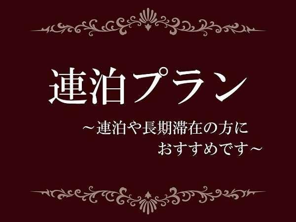 【連泊割】スタンダードフロア★正規料金より最大75%OFF<素泊り>