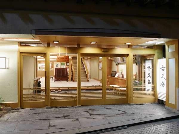 露天風呂付客室の宿 渋温泉 古久屋