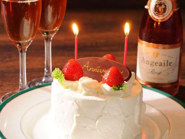 【アニバーサリープラン】 誕生日や結婚記念日などいつもと違う大切な1日