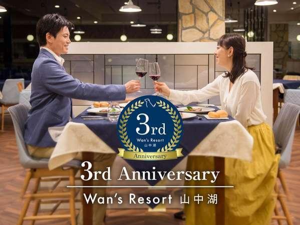 Wan's Resort 山中湖は3周年を迎えました。